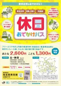 krt_kyujitsu_pass2