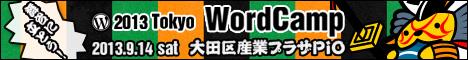 wctokyo2013_size468_60