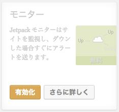 wp_jetpack_2_01
