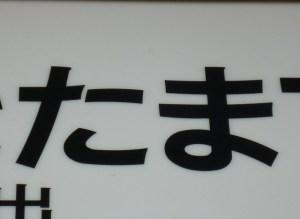 たま_001_岸里玉出_01