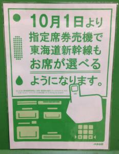 20141001_指定席券売機