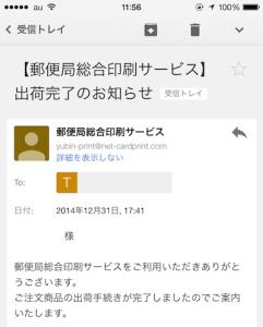 年賀状2015_3