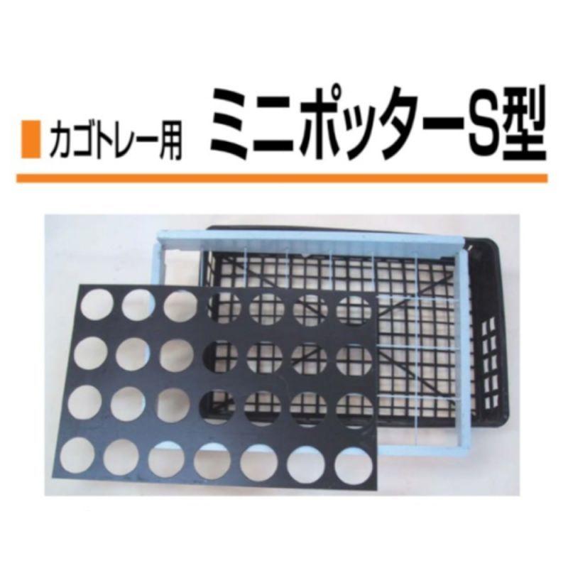 【カゴトレー用】 ミニポッターS型 S35|効率的な土詰器【陸送 ...