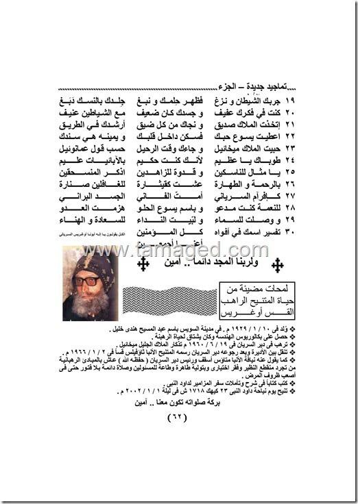 كتاب تماجيد جديدة وأناشيد فريدة الجزء الأول0055