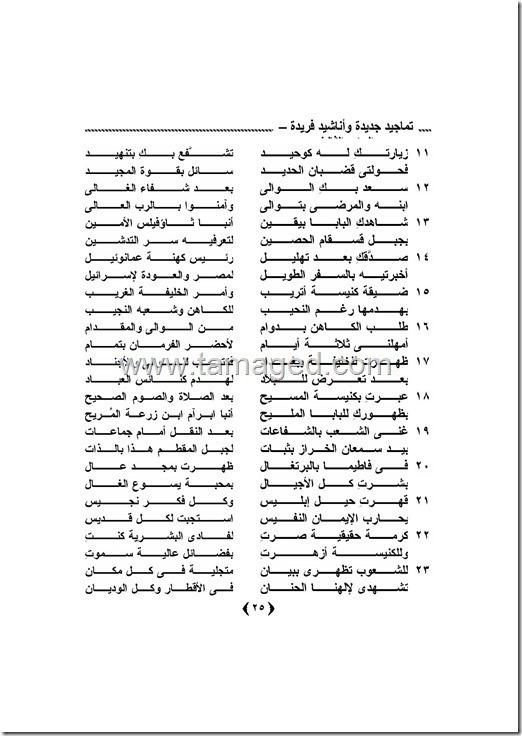 نهائى الجزء الثالث من كتاب تماجيد جديدة10016