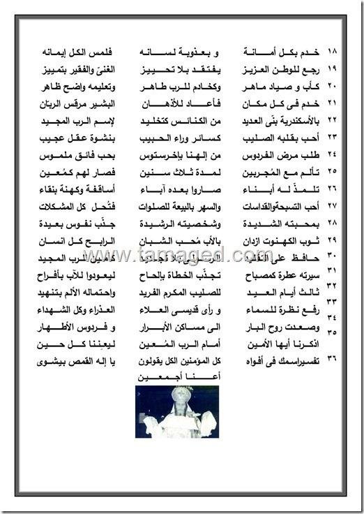 مديح للمتنيح القمص بيشوى كامل (2  - (Autosaved)0001