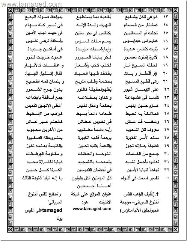 مديح من أفاضل الأباء0001