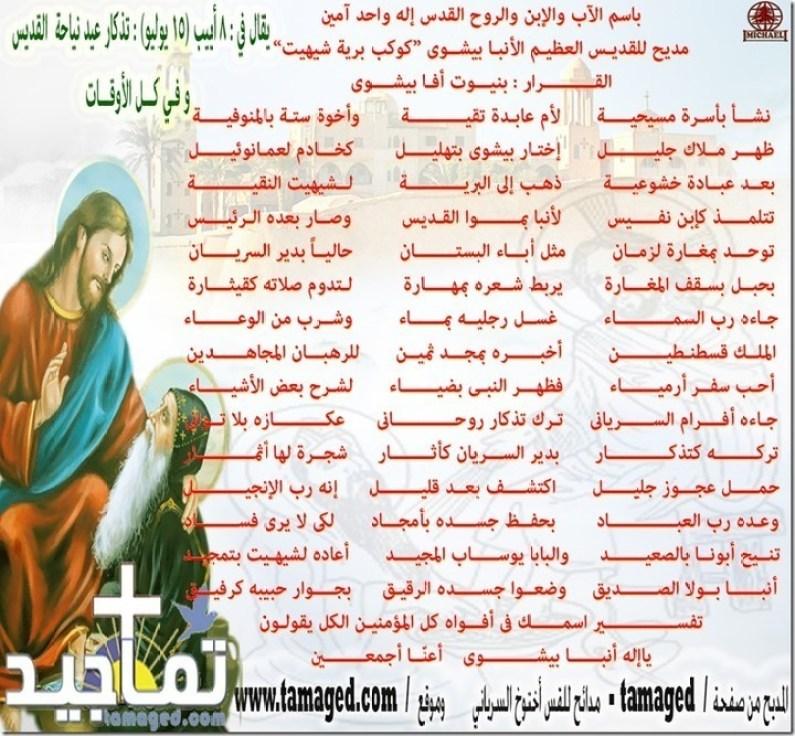 الانبا بيشوى