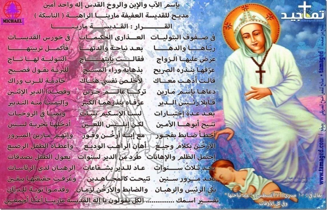 القديسة مارينا الراهبة
