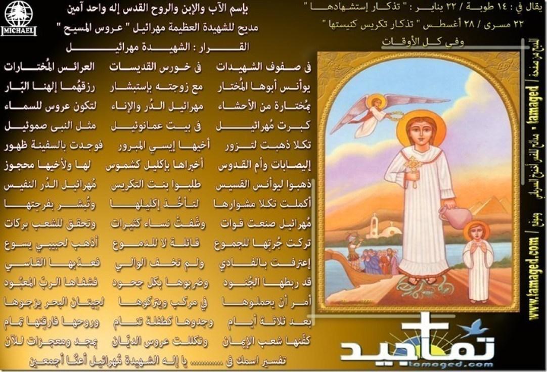 القديسة مهرائيل