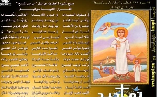 مديح الشهيدة مهرائيل عروس المسيح