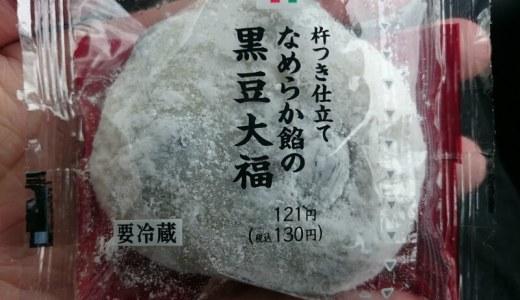 セブンイレブン なめらか餡の黒豆大福が進化