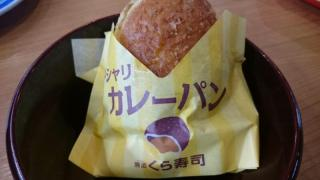 くら寿司 シャリカレーパンとシャリコーラを食す