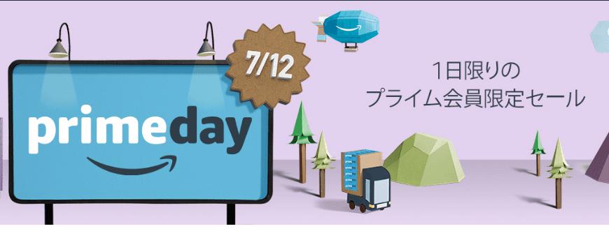 2016年のAmazon Prime Dayは7月12日だよ!