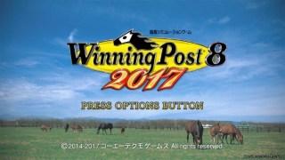 Winning Post8 2017で引退馬が繁殖入りしない!?
