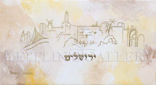ציור ירושלים הבנויה ללא מסגרת