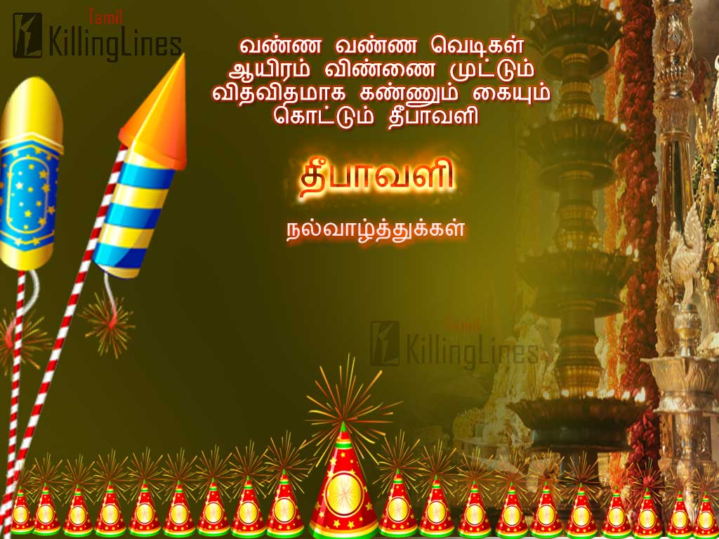 Heart Touching Love Quotes Wallpapers Happy Diwali Hd Wallpapers For Facebook Tamil
