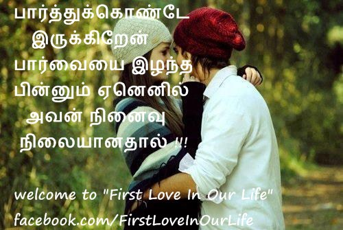 True Love Expressing Lines Tamil LinesCafe Com