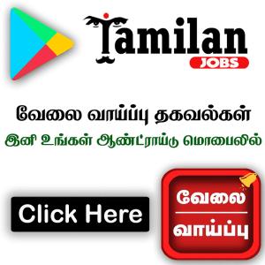 Tamilan jobs app link
