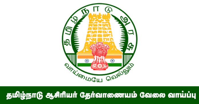TN TRB Recruitment 2021 – Apply Online 1598 + Special Teachers Posts