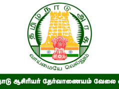 TN TRB Recruitment 2018