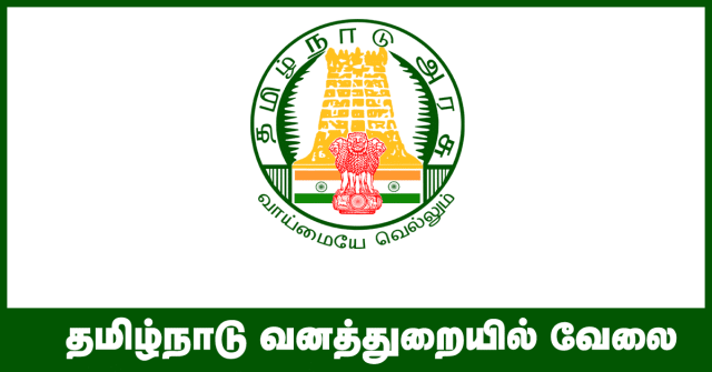 TN Forest Guard Recruitment 2018