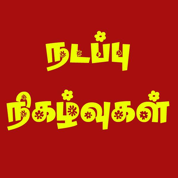 11.03.2019 Tamil Current Affairs