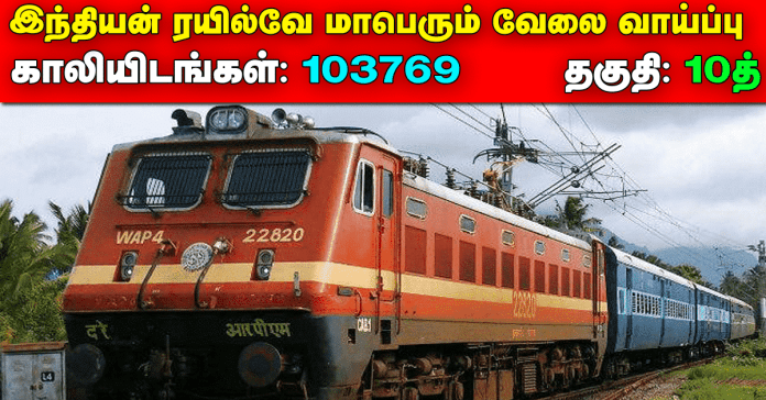 RRB Group D Recruitment 2019 – Apply Online 103769 Posts