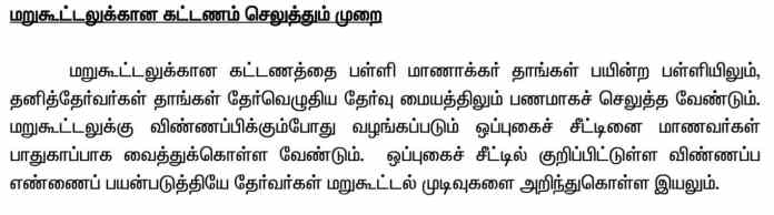 Procedure to pay TN 10th Revaluation Fee 2019