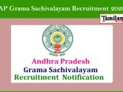 AP Grama Sachivalayam Recruitment 2020