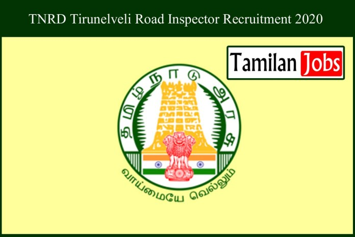 TNRD Tirunelveli Road Inspector Recruitment 2020 Out – Tamilan jobs