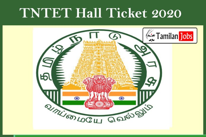 TNTET Hall Ticket 2020 Yet to Release Soon | Tamilnadu TET Paper I, II Exam Date @ trb.tn.nic.in
