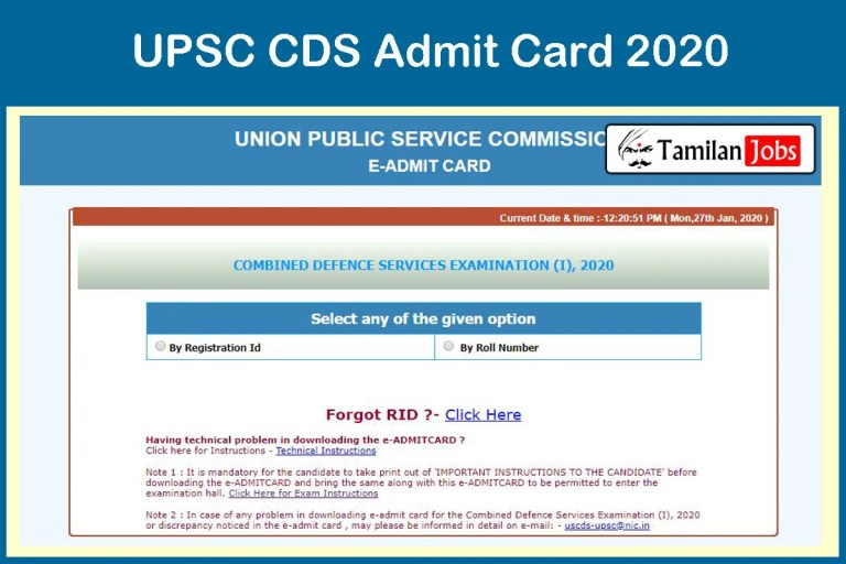 UPSC CDS I Admit Card 2020 Released – Check Exam Date @ upsc.gov.in
