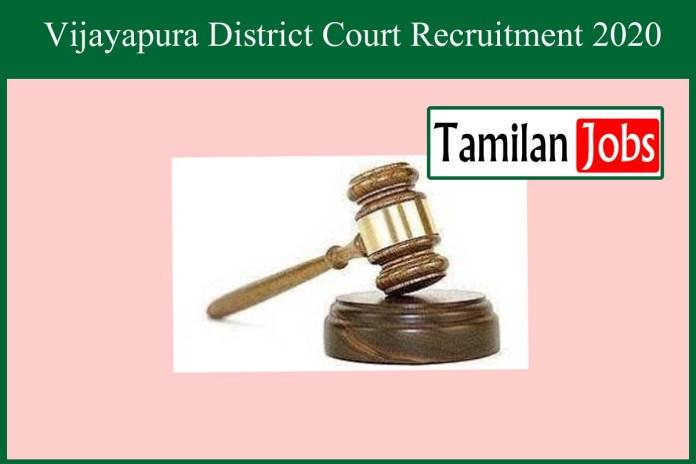 Vijayapura District Court Recruitment 2020