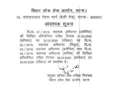 BPSC Assistant Engineer Exam Date 2020