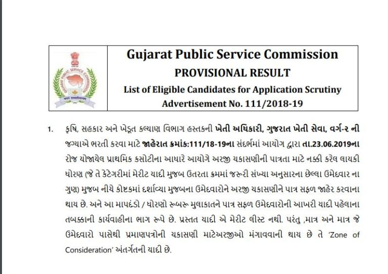 GPSC AO Result 2020 OUT | Download Agriculture Officer Selection List, Merit list