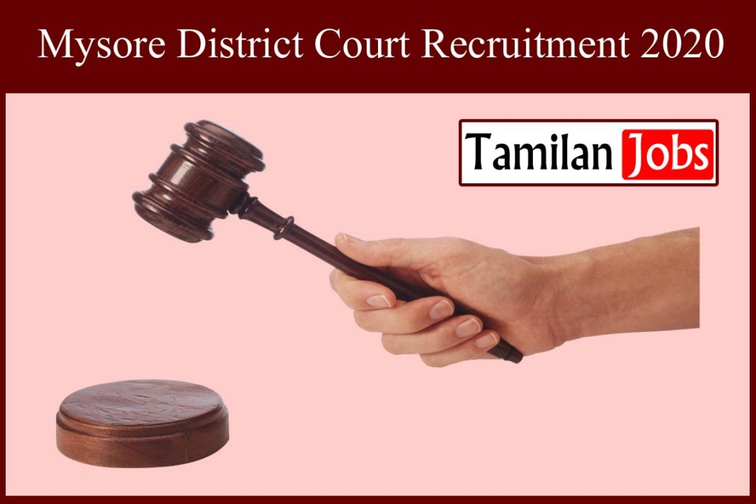 Mysore District Court Recruitment 2020