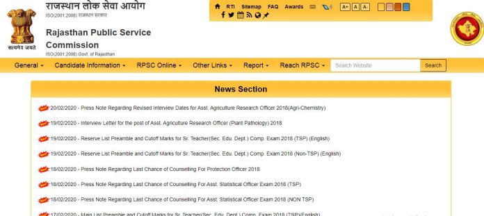 RPSC FDO, AFDO Result 2020 OUT | Download Cut Off Marks, Merit List