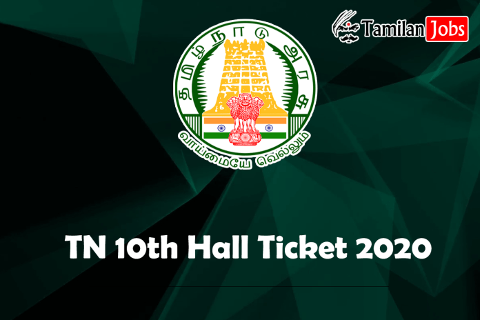 TN 10th Hall Ticket 2020 Released
