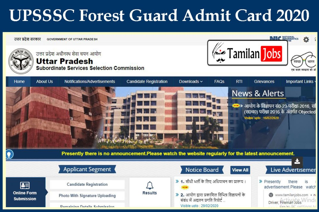UPSSSC Forest Guard Admit Card 2020