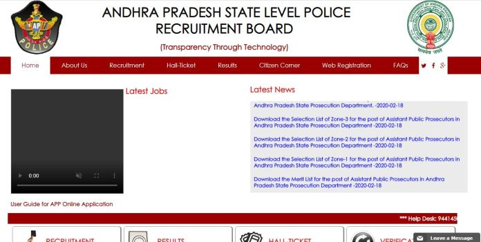 AP Assistant Public Prosecutor Hall Ticket 2020 Ready to Release | APP Exam Date @ slprb.ap.gov.in