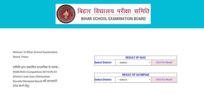BSEB Olympiad Result 2020 OUT | Download Selection List Here
