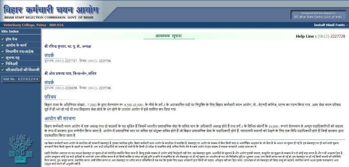 BSSC Pharmacist Result 2020 | Bihar SSC Pharmacist Cut Off Marks, Merit List