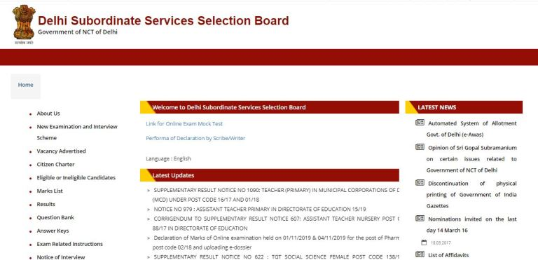 DSSSB AE, JE Admit Card 2020 {Soon} | Assistant Engineer, Junior Engineer Exam Date