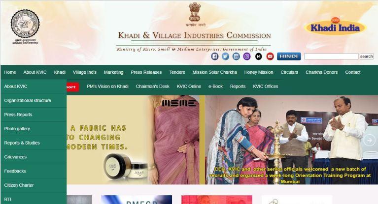 KVIC Group B & C Result 2020 | Assistant Director, Executive Cut Off, Merit List