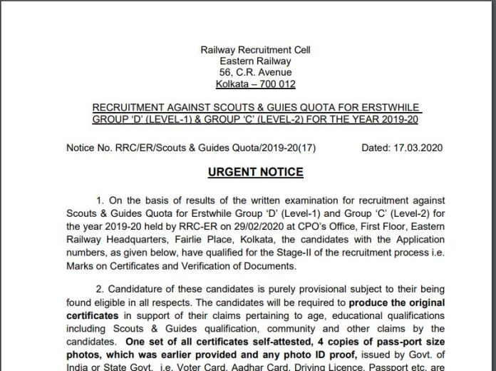 Railway Recruitment Cell Group-C Result 2020 OUT | RRC Group-D Eligible List