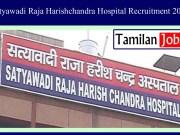 Satyawadi Raja Harishchandra Hospital Recruitment 2020