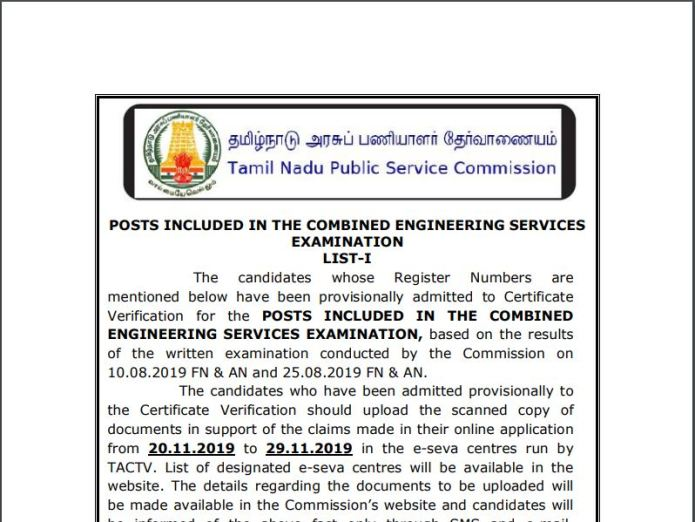 TNPSC CESE Result 2020 OUT | Tamil Nadu Combined Engineering Services Exam Cut Off, Merit List