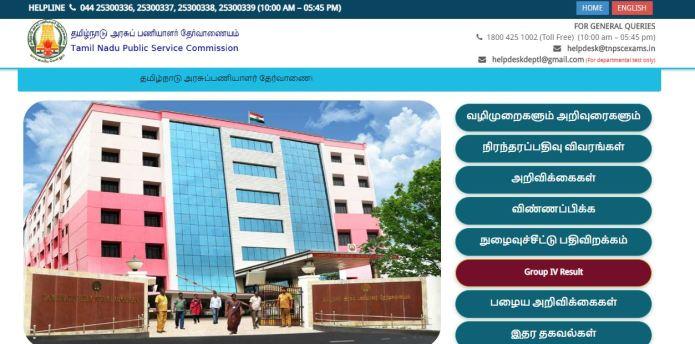 TNPSC Civil Judge Mains Hall Ticket 2020 (OUT)   Tamil Nadu PSC CJ Exam Date