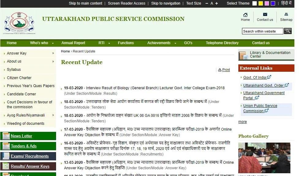 Uttarakhand PSC Mains Result 2020